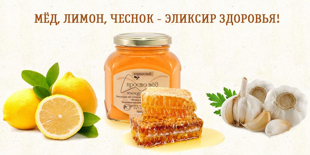 простой рецепт чеснок лимон и мёд
